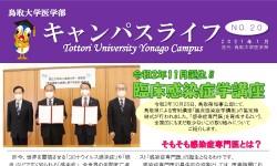 トップ > 医学部の紹介 > 医学部広報誌 キャンパスライフ20号(アイコン)