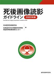 トップ > 研究情報 > 書籍紹介コーナー 死後画像読影ガイドライン 2020年版 第2版(飯野守男)