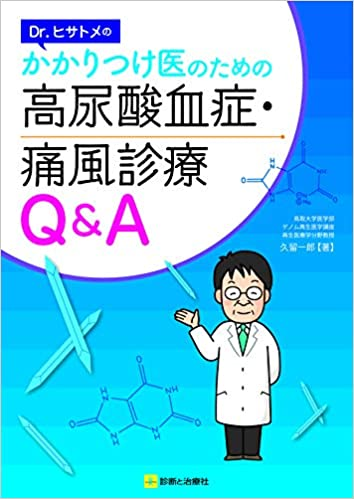 トップ > 研究情報 > 書籍紹介コーナー 高尿酸血症・痛風診療Q&A(久留一郎)