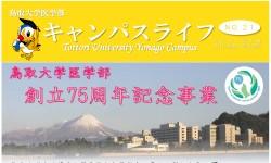 トップ > 医学部の紹介 > 医学部広報誌「キャンパスライフ」 21号(アイコン)