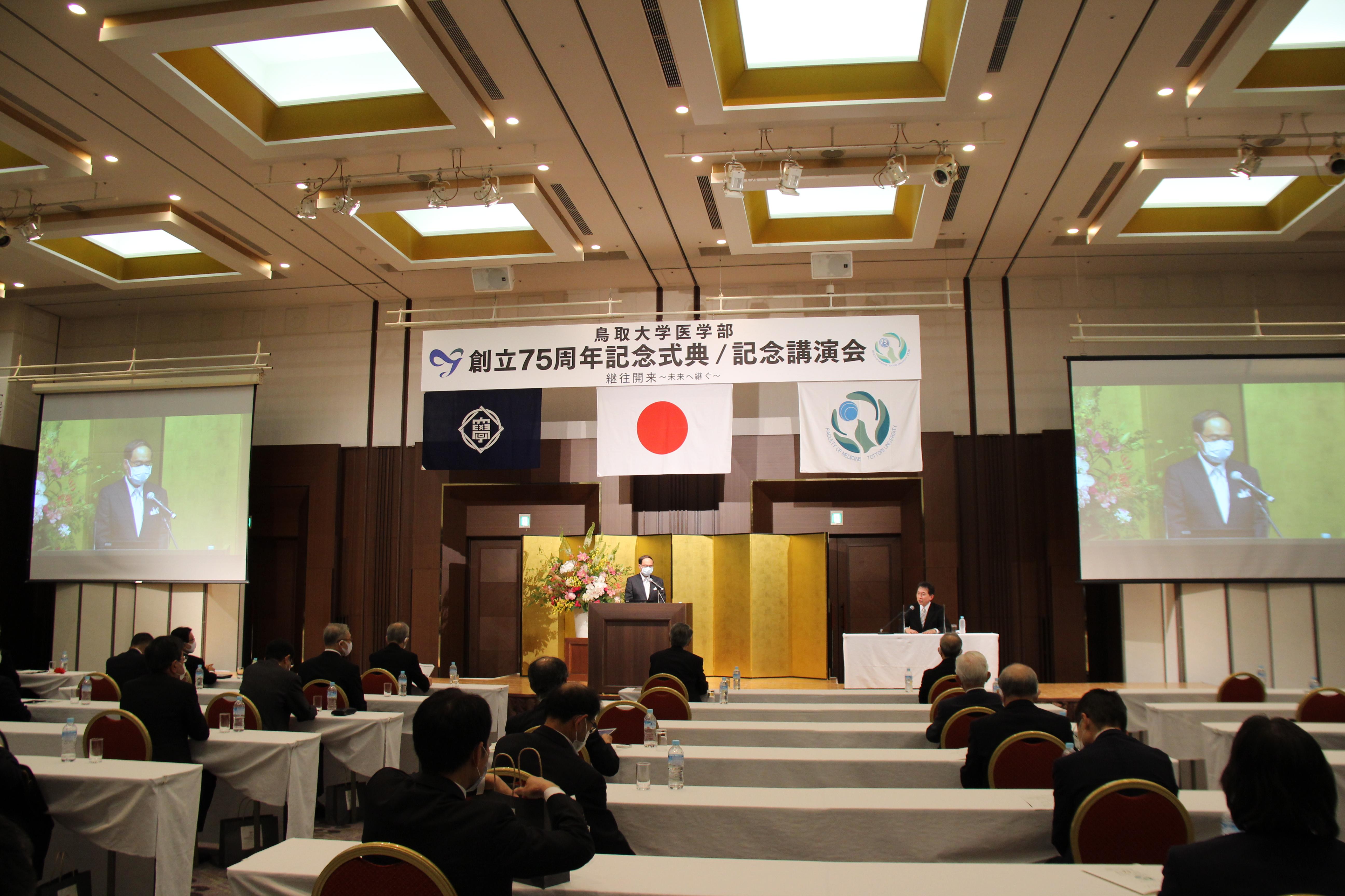 トップ > 新着情報 > 75周年記念式典・記念講演会を挙行しました 09