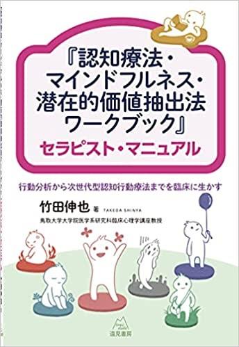 トップ > 研究情報 > 書籍紹介コーナー(竹田先生01)