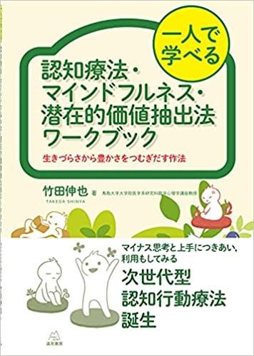 トップ > 研究情報 > 書籍紹介コーナー(竹田先生02)