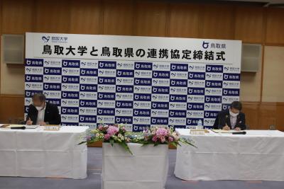 トップ > 新着情報 > 鳥取県協定01