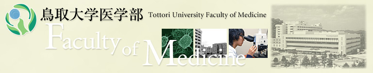 鳥取大学医学部_Tottori_University_Faculty_of_Medicine