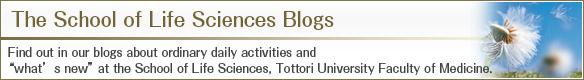 生命科学科ブログ