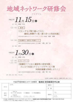 11.15 講演会ちらし2