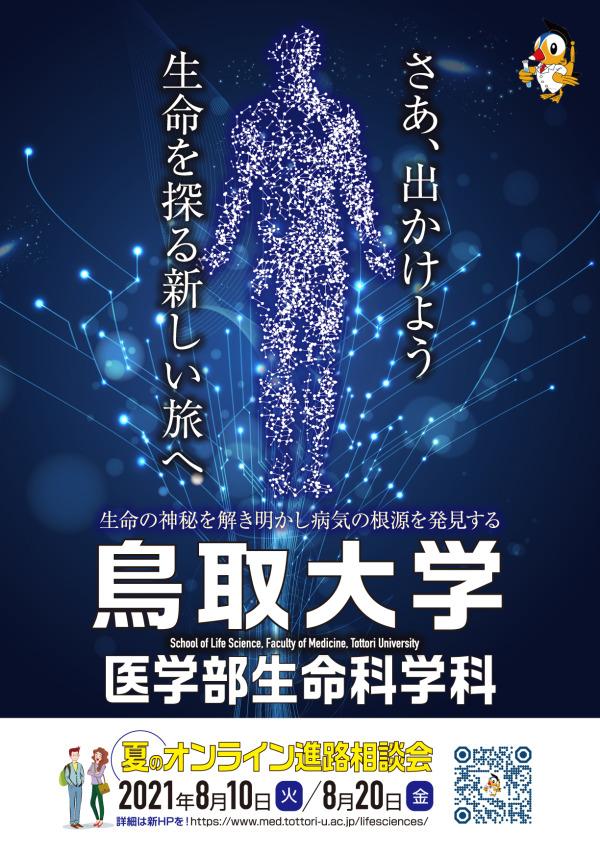 相談会チラシ2021