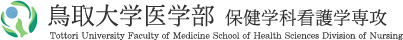 鳥取大学医学部 保健学科看護学専攻 Tottori University Faculty of Medicine School of Health Sciences Division of Nursing