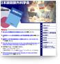 日本頭頸部外科学会