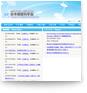 日本喉頭科学会