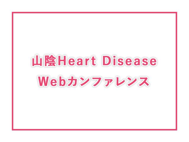 山陰Heart-Disease-Webカンファレンスが開催されます。【アイコン】
