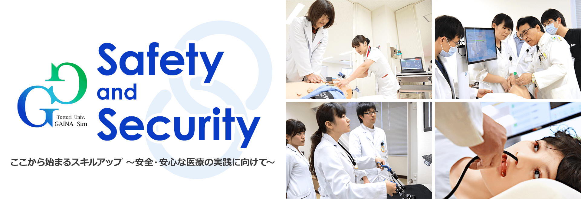 Safety and Security 安心・安全な医療を目指して