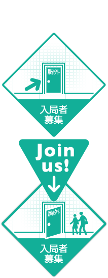 join us! 入局者募集